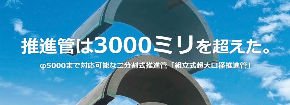 φ5000まで対応可能な二分割式推進管「組立式超大口径推進管」
